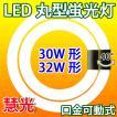 従来シーリングライトのLED化に最適な円型LED蛍光灯 30形+32形セット/昼白色 丸形 PAI-3032