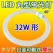 LED蛍光灯 丸型 環形 32形 グロー式工事不要 クリアタイプ 昼白色 [慧光 丸形 PAI-32C-CL]