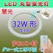 LED蛍光灯 丸型 32形 グロー式器具工事不要 昼白色 丸形 PAI-32-C