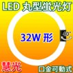 LED蛍光灯 丸型 32W...