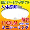 LEDシーリングライト 人感センサー付き 10W  1100LM 小型 SCLG-10W