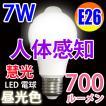 センサーライト LED電球 人感センサー付き 700LM 7W...