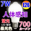 LED電球 E26 50W相当 人感センサー付き 7W 700LM 昼光色 SDQ-7W-D