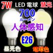 LED電球 E26 人感センサー付き 7W 自動点灯/消灯  電球色 /昼光色選択 SDQ-7W-X