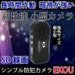 超小型防犯カメラ 充電式 隠蔽性・暗視強い 音声も記録監視カメラ MicroSDカード録画  屋内 SX10S