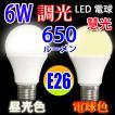 LED電球 E26 調光対応 50W相当 6W 650LM LED電球 調光器対応 電球色 昼光色 選択 TKE26-6W-X