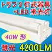LED蛍光灯器具セット トラフ 40W型 2灯式 両側配線方式 ベースライト TRF-120pz-set-2T