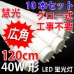 LED蛍光灯 40w形 直管 120cm 10本セット 広角300度 40...