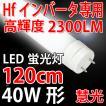 LED蛍光灯 40W形 直管 Hfインバーター式器具専用工事不要  LED 蛍光灯 40W型  昼白色 120BG1-D