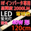 LED蛍光灯40W形(Hf32W) 電子安定器専用 電球色 120BG-Y