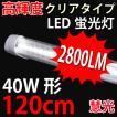 LED蛍光灯 40w形 2800...