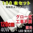 送料無料 LED蛍光灯 40w型 100本セット工事不要 色選択 120P-X-100set