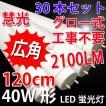 送料無料 LED蛍光灯 40w型 30本セット 工事不要 色選択 120P-X-30set