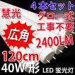 LED蛍光灯 40w型 4本セット 広角 高輝度 色選択 120PA-X-4set