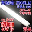 LED蛍光灯 40w型  高輝度3000LM 省電力 18W グロー式器具工事不要 40W形 広角300度 FL40 直管LEDランプ 色選択 120PG-X