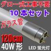 LED蛍光灯 40W形 直管 ガラスタイプ 10本セット 120cm  広角320度 グロー式工事不要 40型  色選択 飛散防止フィルム加工 120PL-X-10set