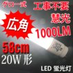 LED蛍光灯 20w形 直管 58cm グロー式器具工事不要 LED...
