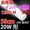 LED蛍光灯 20W形 インバータ式器具工事不要 昼白色 60BG1-D