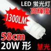 LED蛍光灯 20W形 高輝度 1300LM 昼白色 TUBE-60G