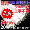 送料無料 LED蛍光灯 20W形 100本セット 広角 色選択 60P-X-100set