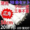 送料無料 LED蛍光灯 20W形 50本セット 広角 色選択 60P-X-50set