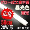 LED蛍光灯 20W形  58cm 昼光色 蛍光管 20型  60P-D