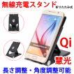 スマホ充電器 ワイヤレス充電器 QI規格 iPhone8 iPhoneX note8 S8など対応 無線充電器 スタンド機能付き 折畳式  WLCHG-B-X