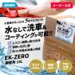 TVCM放映中【メーカー公式】 EK-ZERO 18L カーシャンプー ポリマーコーティング剤 業務用 プロ仕様 撥水 艶出し 光沢 水なし洗車