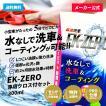 TVCM放映中【メーカー公式】 EK-ZERO 300mlセット (イーケーゼロ)カーシャンプー ポリマーコーティング剤 撥水 艶出し 光沢 プロ仕様 水なし洗車