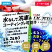 TVCM放映中【メーカー公式】 EK-ZERO(イーケーゼロ) 500mlセット  カーシャンプー ポリマーコーティング剤 撥水 艶出し 光沢 プロ仕様 水なし洗車