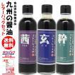 九州 醤油 レターパックセット | しょうゆ 200ml×3本