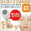 音波洗顔器 クラリソニック プラス ウィズ ボディポリッシャー