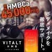 HMB サプリメント2セット 180粒 45,000mg配合 さらに1袋おまけ