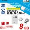 超小型 USB2.0 USBメモリ
