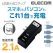 エレコム モバイルUSBタップ電源タップ+AC充電器一体型横向きタイプ[2ピン/1個口][USB/3ポート][2.1A] ブラック┃MOT-U04-2132BK