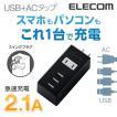 エレコム モバイルUSBタップ電源タップ+AC充電器一体型縦向きタイプ[2ピン/1個口][USB/3ポート][2.1A] ブラック┃MOT-U05-2132BK