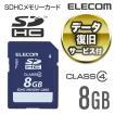 class4対応 SDHCメモリカード