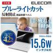 ブルーライトカット 液晶保護フィルム カット率42% 15.6インチワイド対応┃EF-FL156WBL┃ エレコム