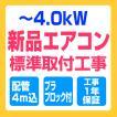 新品エアコン取り付け工事(4.0kWまでのエアコン)