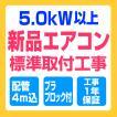 新品エアコン取り付け工事(5.0kW以上のエアコン)