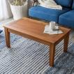 テーブル センターテーブル 木製 天然木 西海岸 男前