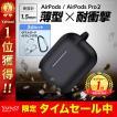 AirPods pro ケース 3点セット 【カラビナ ダストガー...
