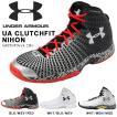 バスケットボールシューズ アンダーアーマー UNDER ARMOUR UA クラッチフィット ニホン メンズ バスケットボール バスケ バッシュ 靴 送料無料
