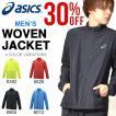 ウインドブレーカー アシックス asics WOVEN JACKET メンズ ナイロン ウィンドジャケット ランニング ジョギング トレーニング ウェア 30%off