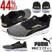 44%OFF スニーカー プーマ PUMA メンズ レディース NR...