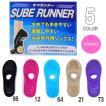 メール便配送可能!水中 歩行 ウォーキング 用ソックス すべランナー フィットネス 靴下 メンズ レディース
