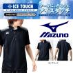 科学の力でをクールに! 半袖 ポロシャツ MIZUNO ミズノ メンズ アイスタッチ ICE TOUCH 紫外線防止 UVカット 吸汗速乾 30%off