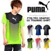 半袖 プラクティスシャツ プーマ PUMA メンズ FTBLTRG グラフィック SS トレーニングシャツ Tシャツ サッカー 2017春新作 25%off