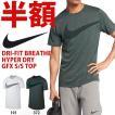 ナイキ/半額祭/開催中/50%off 半袖 Tシャツ ナイキ NIKE メンズ DRI-FIT ブリーズ ハイパードライ GFX S/S トップ スポーツウェア ビッグロゴ