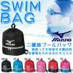 期間限定 プールバッグ MIZUNO ミズノ 水泳バッグ スイミング リュックサック 11L 得割30